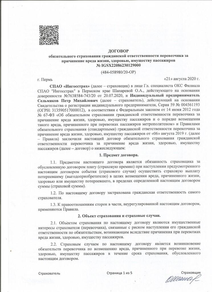 strahovka2020-1