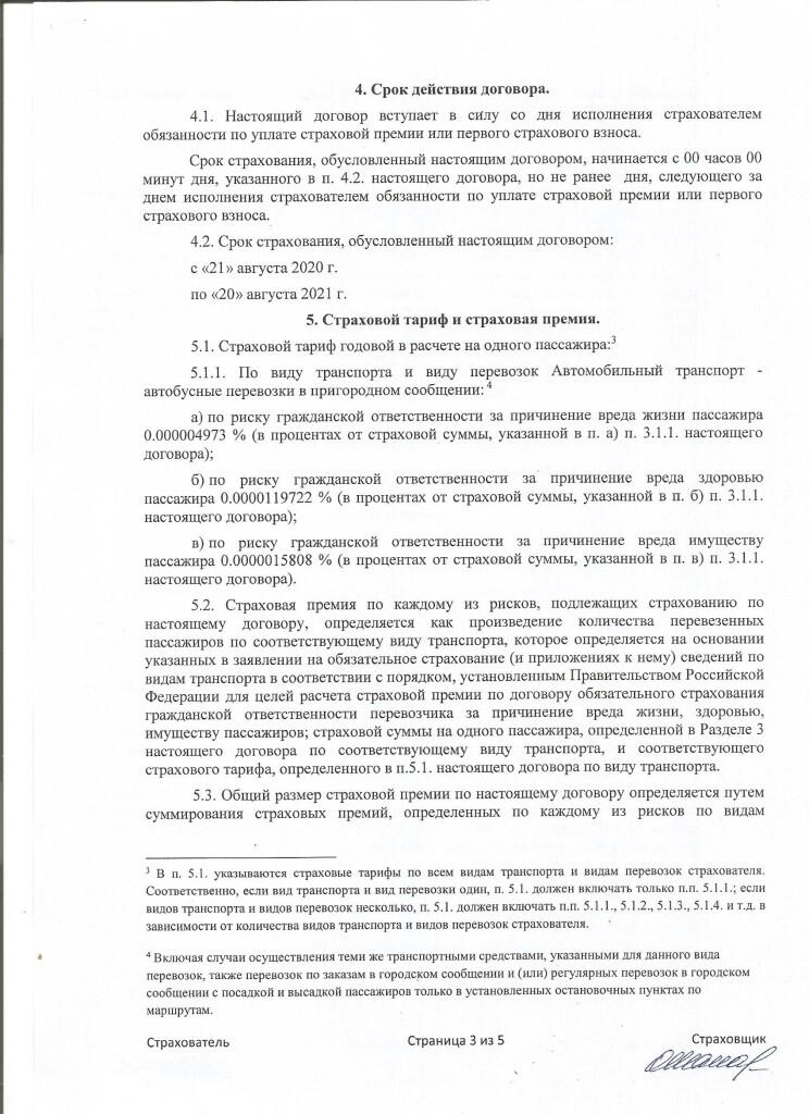 strahovka2020-3
