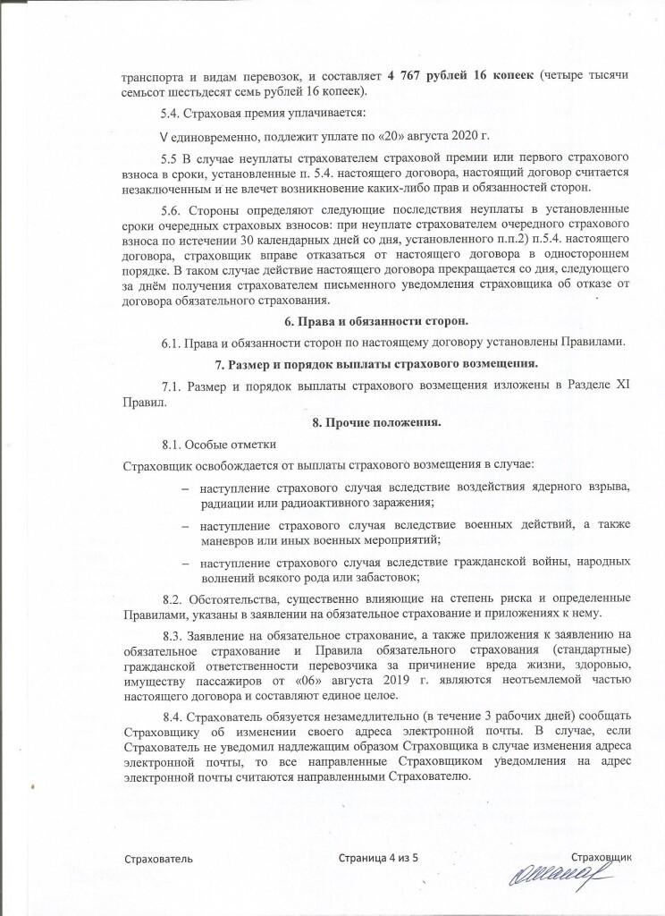 strahovka2020-4