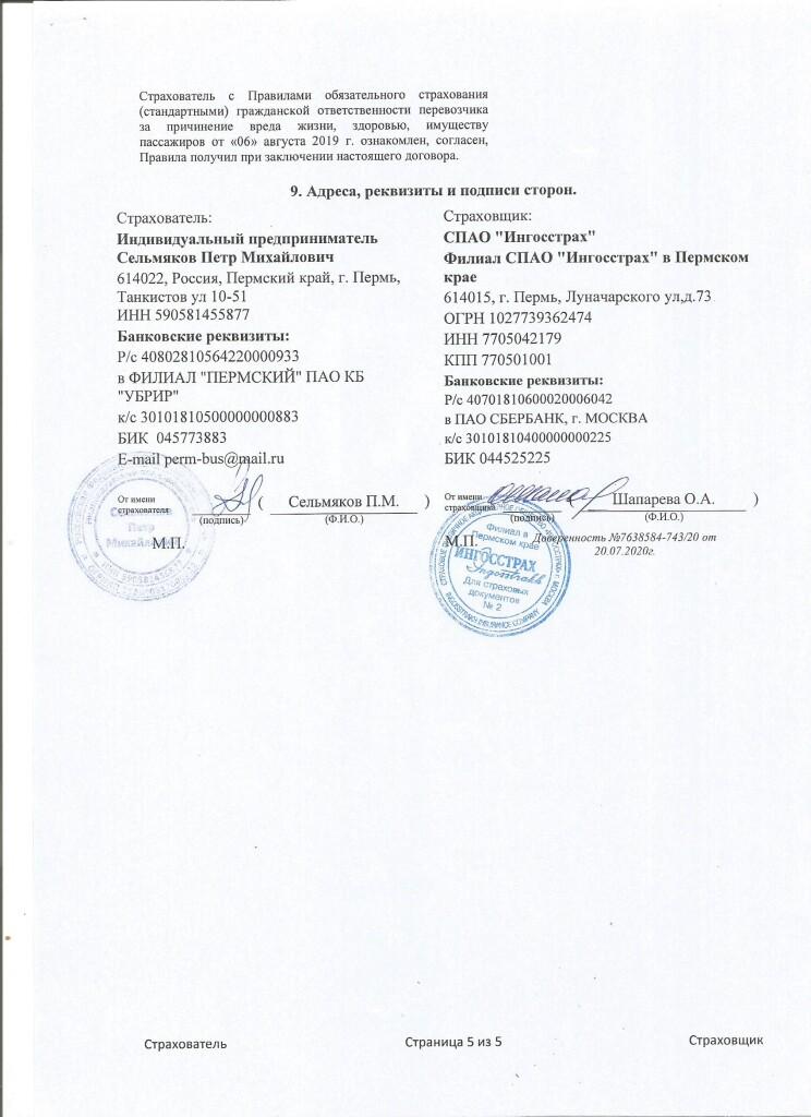 strahovka2020-5